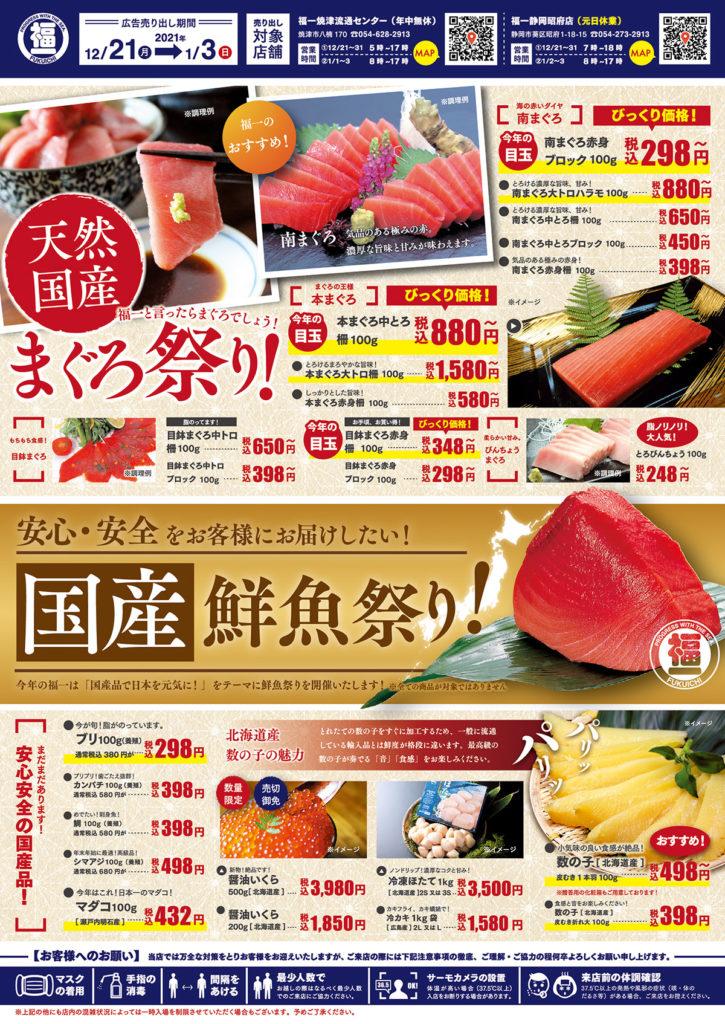 国産鮮魚祭り