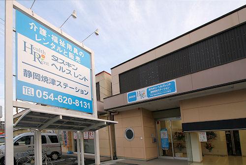 ダスキンヘルスレント静岡焼津ステーション