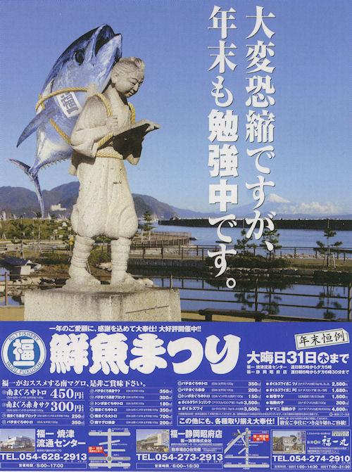 fukuichi_kokukoku2009.jpg