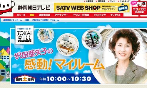 sawadaayako.jpg