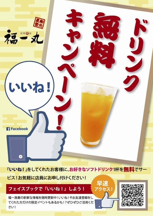 shokuya.fb.jpg