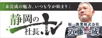 静岡の社長TV 福一漁業株式会社 近藤一成